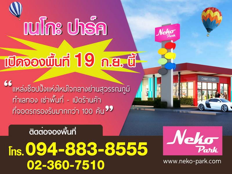Neko-prak-ladkrabang-New